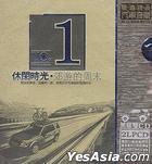 休閑時光 1 郊遊的週末 (黑膠CD) (中国版)