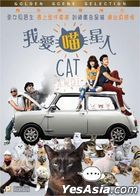 Cat A.W.O.L. (2015) (DVD) (English Subtitled) (Hong Kong Version)