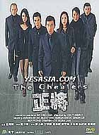 The Cheaters (2001) (DVD) (Hong Kong Version)