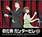 Nodame Cantabile La Folle Journee Selection  (Japan Version)