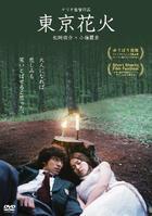 Tokyo Hanabi  (DVD)(Japan Version)