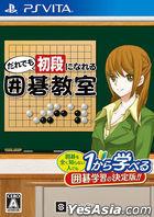 誰也能成為初段 圍棋教室 (日本版)