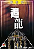 Wei Si Li Ke Huan Xi Lie -  Zhui Long( Ming Bao Er Shi Nian Zhen Cang Ban)