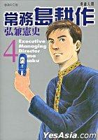 Executive Managing Director Shima Kosaku (Vol.4)