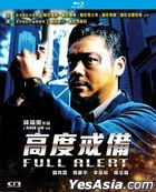 高度戒备 (1997) (Blu-ray) (2018再版) (香港版)