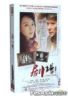 Theater (2014) (DVD) (Ep. 1-34) (End) (China Version)