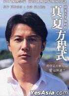 Midsummer's Equation (2013) (DVD) (Taiwan Version)