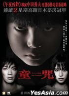 The Complex (2013) (DVD) (English Subtitled) (Hong Kong Version)