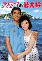 Hawaii no Wakadaisho (DVD) (Japan Version)