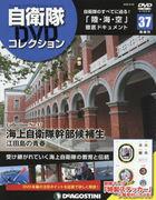 JSDF DVD Collection (Japan Edition) 34395-06/30 2020