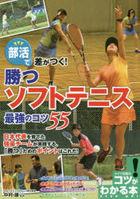 bukatsu de sa ga tsuku katsu sofuto tenisu saikiyou no kotsu gojiyuugo bukatsu de sa ga tsuku sofuto tenisu hitsushiyou no kotsu bukatsu de sa ga tsuku katsu sofuto tenisu saikiyou no kotsu 55 kotsu ga wakaru hon