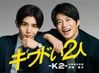 K2: Dodgy Badge Brothers (DVD Box) (Japan Version)