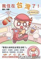 我住在台灣了!——港人居台第3年