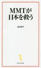 emuemutei  ga nihon o sukuu MMT takarajimashiya shinshiyo 583