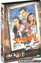 Time and Tide of Motherhood (MBC Musical)