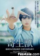 寄生獸 (2014) (DVD) (台灣版)