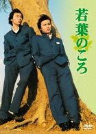 Wakaba no Koro (DVD Box) (Renewal Edition) (Japan Version)