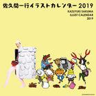 Sakuma Kazuyuki's Works 2019 Calendar (Japan Version)