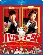 The Handsome Suit (Blu-ray) (Special Edition) (English Subtitled) (Japan Version)