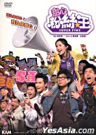 Super Fans (DVD) (Hong Kong Version)