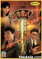 Radio Tycoon (DVD) (Ep. 1-30) (End) (TVB Drama) (Digitally Remastered)