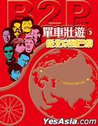 Dan Che Zhuang You , Cong Bei Jing Dao Ba Li