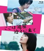 It's Boring Here, Pick Me Up (Blu-ray) (Japan Version)