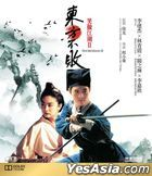 Swordsman II (1992) (Blu-ray) (Hong Kong Version)