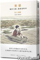 Qi Mao  Guan Yu Fu Qin , Wo Xiang Shuo De Shi