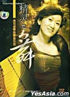 Jing Ling Zhi Wu (China Version)