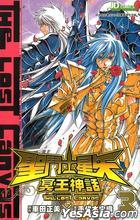 Saint Seiya - The Lost Canvas (Vol.3)