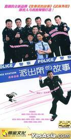 Police Station (DVD) (End) (China Version)