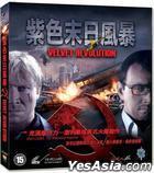 Velvet Revolution (DVD) (Hong Kong Version)