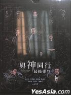 Along with the Gods: The Last 49 Days (2018) (DVD) (Taiwan Version)