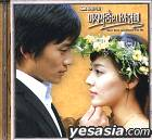 Save Your Last Dance For Me OST (SBS TV Series)