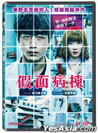 Mask Ward (2020) (DVD) (Taiwan Version)