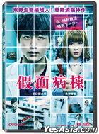 Mask Ward (2020) (DVD) (Taiwan Version)