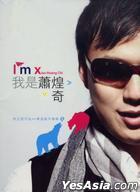I'm Xiao Huang Chi