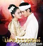 Buang Banjathorn (2017) (DVD) (Ep. 1-10) (End) (Thailand Version)