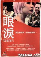 Tears (DVD) (English Subtitled) (Hong Kong Version)