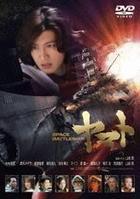 宇宙戰艦大和號 (DVD) (Standard Edition) (日本版)