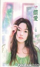 天使魚003 - 償愛