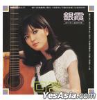 Lan Hua Cao (Reissue Version)