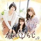 Radio CD 'Dare? Radi' Vol.9 [CD + CD-ROM] (Japan Version)