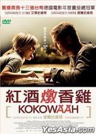 Kokowaah (DVD) (Taiwan Version)