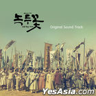 Nokdu Flower OST (2CD) (SBS TV Drama)