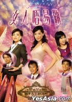 女人唔易做 (DVD) (完) (中英文字幕) (TVB剧集) (美国版)