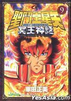 Saint Seiya Next Dimension Myth Of Hades (Color Version) (Vol.9)
