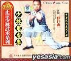 Zheng Zong Shao Lin Wu Shu Xi Lie Shao Lin Hei Hu Quan (VCD) (China Version)