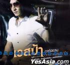 Vespa R-Siam : Tid Paek Kwam Kid Tueng (Thailand Version)